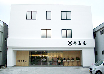 牛島屋 魚津店